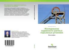 Bookcover of Исследование надежности шахтных подъемных установок