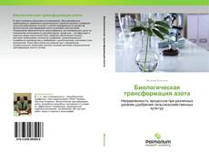 Capa do livro de Биологическая трансформация азота