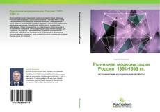 Обложка Рыночная модернизация России: 1991-1999 гг.