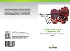 Bookcover of Гении вечности и современность