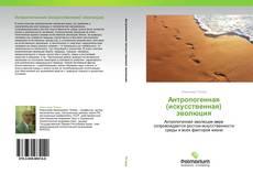 Bookcover of Антропогенная (искусственная) эволюция