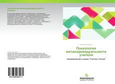 Обложка Психология метаиндивидуальности учителя