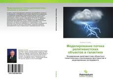 Bookcover of Моделирование потока релятивистских объектов в галактике