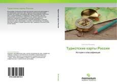Bookcover of Туристские карты России