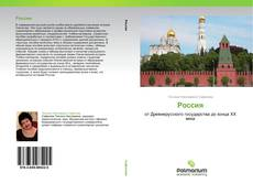 Bookcover of Россия