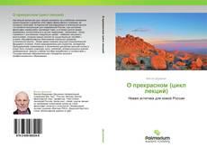 Bookcover of О прекрасном (цикл лекций)