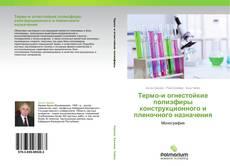 Bookcover of Термо-и огнестойкие полиэфиры конструкционного и пленочного назначения