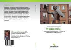 Bookcover of Мифобиология