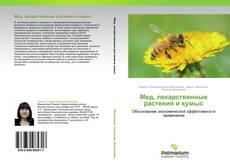 Мед, лекарственные растения и кумыс kitap kapağı