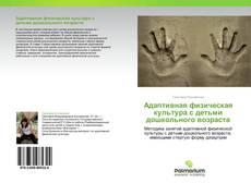 Bookcover of Адаптивная физическая культура с детьми дошкольного возраста