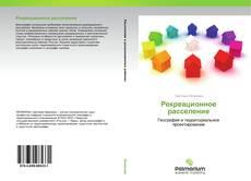Bookcover of Рекреационное расселение