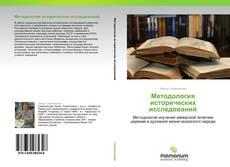 Обложка Методология исторических исследований