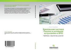 Buchcover von Банковская система России в условиях вступления в ВТО