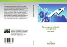 Bookcover of Риски российской экономики