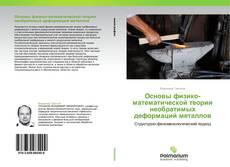 Bookcover of Основы физико-математической теории необратимых деформаций металлов