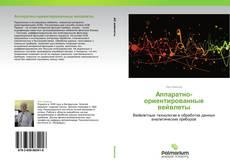 Bookcover of Аппаратно-ориентированные вейвлеты