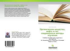 Bookcover of Органическое вещество, нефть и газ:  современные методы изучения