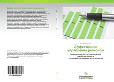 Bookcover of Эффективное управление регионом