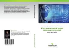 Bookcover of Институционализация экономики знаний