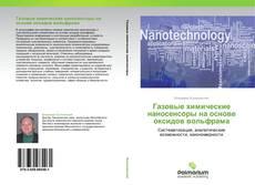 Bookcover of Газовые химические наносенсоры на основе оксидов вольфрама