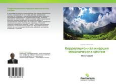 Bookcover of Корреляционная инерция механических систем