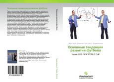 Bookcover of Основные тенденции развития футбола