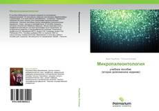 Bookcover of Микропалеонтология