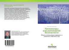 Bookcover of Наносенсоры взрывопожарной безопасности