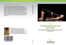 Bookcover of Лечебная физическая культура