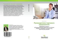 Capa do livro de Руководителю торгового предприятия