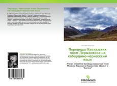 Borítókép a  Переводы Кавказских поэм Лермонтова на кабардино-черкесский язык - hoz