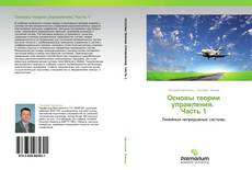 Bookcover of Основы теории управления.           Часть 1