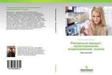 Portada del libro de Рекламный продукт: проектирование, моделирование, оценка