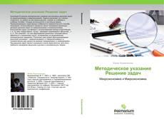 Buchcover von Методическое указание Решение задач