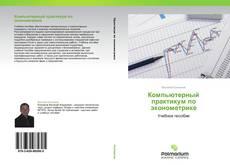 Capa do livro de Компьютерный практикум по эконометрике
