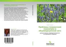 Bookcover of Проблемы пограничной психиатрии в общемедицинской сети