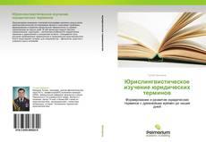 Bookcover of Юрислингвистическое изучение юридических терминов