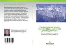 Bookcover of Газовые химические наносенсоры на основе диоксида титана