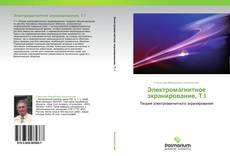 Copertina di Электромагнитное экранирование, Т.I