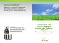 Capa do livro de Сравнительная продуктивность однолетних бобовых культур