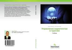 Bookcover of Управление маркетингом в туризме