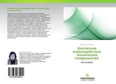 Portada del libro de Контактное взаимодействие технических поверхностей