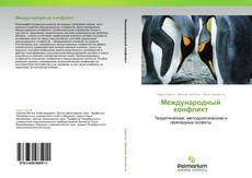Bookcover of Международный конфликт
