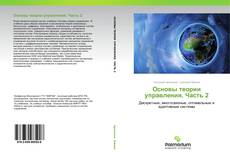 Bookcover of Основы теории управления. Часть 2