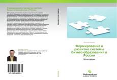 Buchcover von Формирование и развитие системы бизнес-образования в России