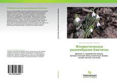 Couverture de Флористическое разнообразие Камчатки