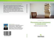Региональная экономика и управление kitap kapağı