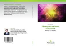 Bookcover of Электрошлаковые технологии