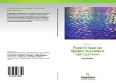 Bookcover of Русский язык как предмет изучения и преподавания