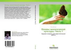 Bookcover of Основы экологической культуры. Часть 1